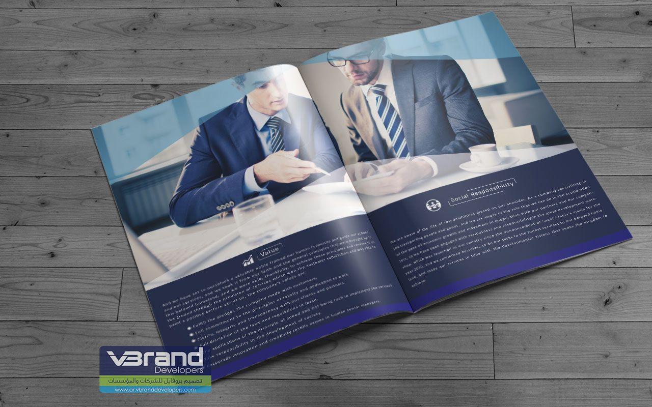 شركات تصميم بروفايلات تصميم كتيب تعريفي بروفايلات الشركات والمؤسسات Development Brand