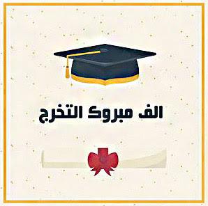 عبارات التخرج من الجامعة 1