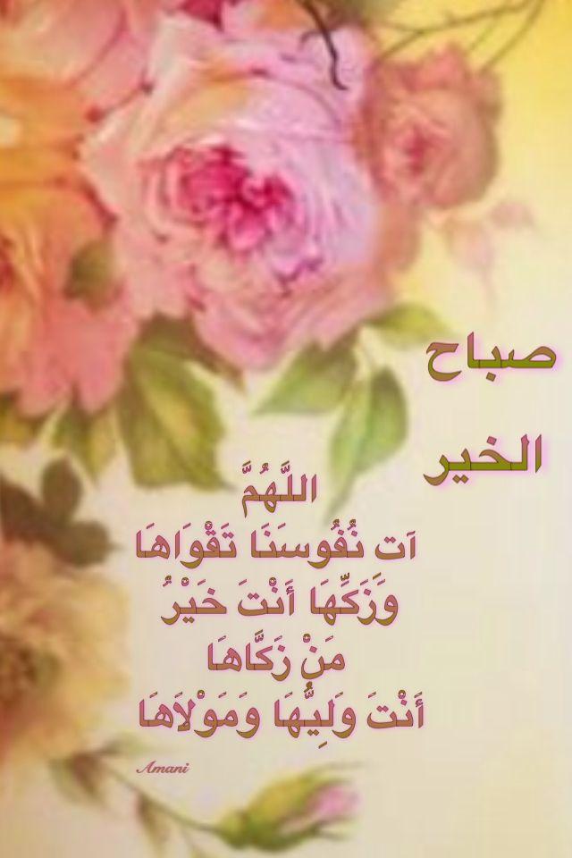 صباح الذكر Islamic Images Sake Greetings