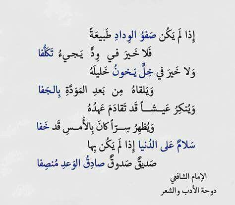 الامام الشافعي من وحي الادب والشعر Islamic Quotes Quotations Words