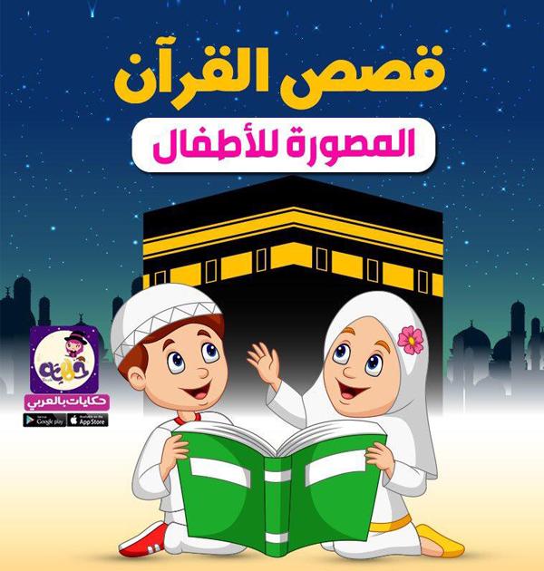 قصص القرأن مصورة للأطفال تطبيق حكايات بالعربي تطبيق حكايات بالعربي Arabic Kids Toddler Activities Arabic Books