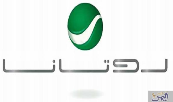شبكة قنوات روتانا تستعد للإعلان عن جديدها الأحد Tech Company Logos Company Logo
