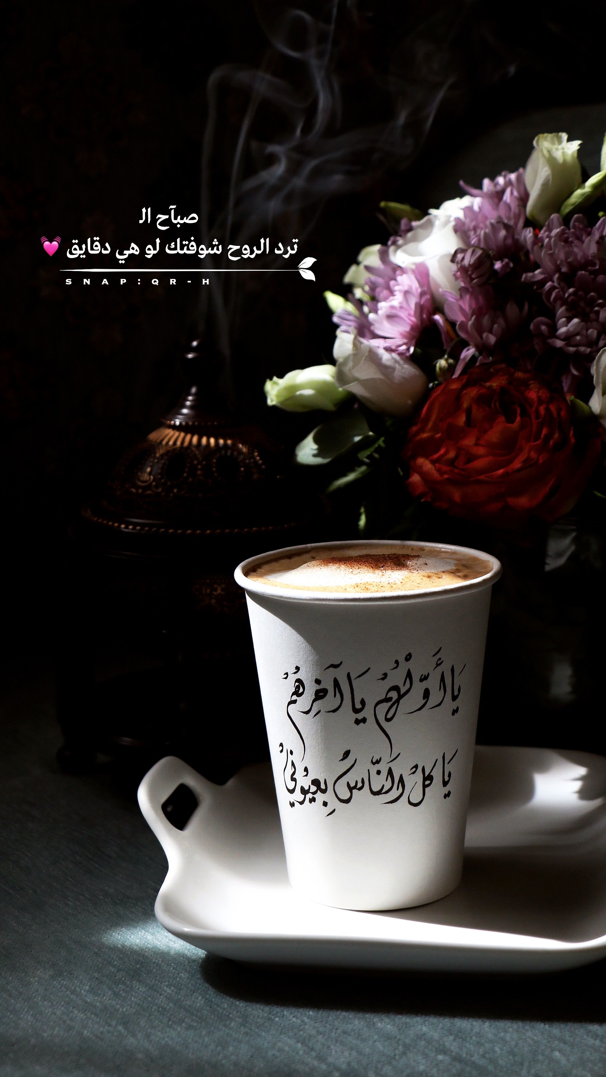 Pin By Salem Almree On صور Coffee Love Quotes Arabic Quotes Morning Love Quotes