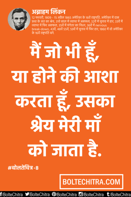Abraham Lincoln Quotes In Hindi Hindi Quotes Pinterest Hindi