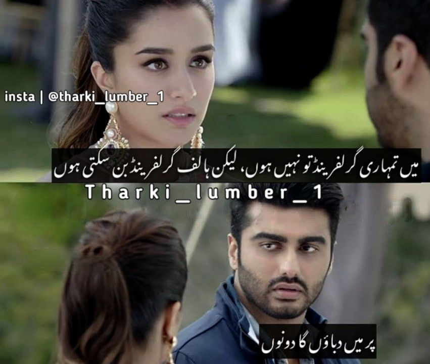 Funby Urdu Jokes Jokes Funny Memes Double Meaning