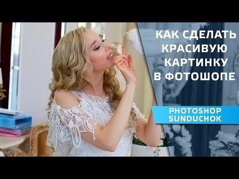 Как сделать красивую картинку в фотошопе   Как исправить ...