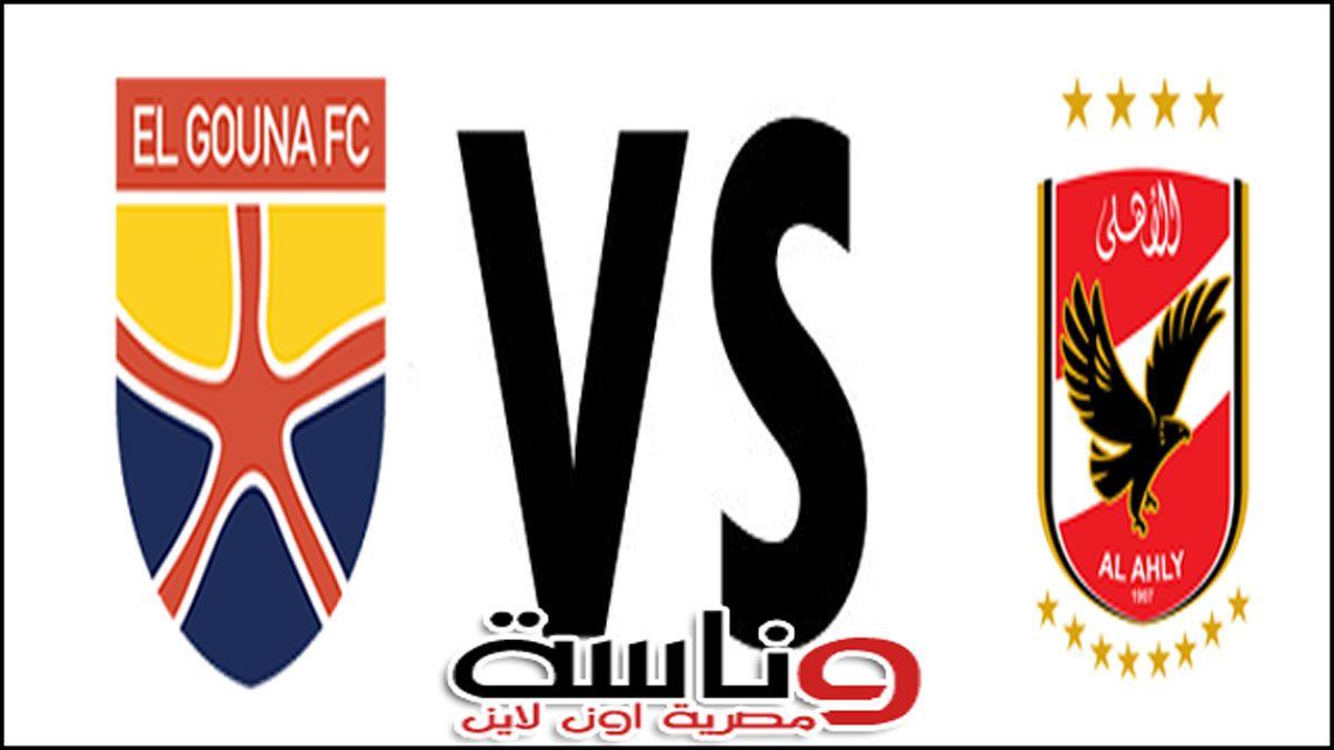 مشاهدة مباراة الاهلي والجونة بث مباشر بتاريخ 26 08 2020 الدوري المصري