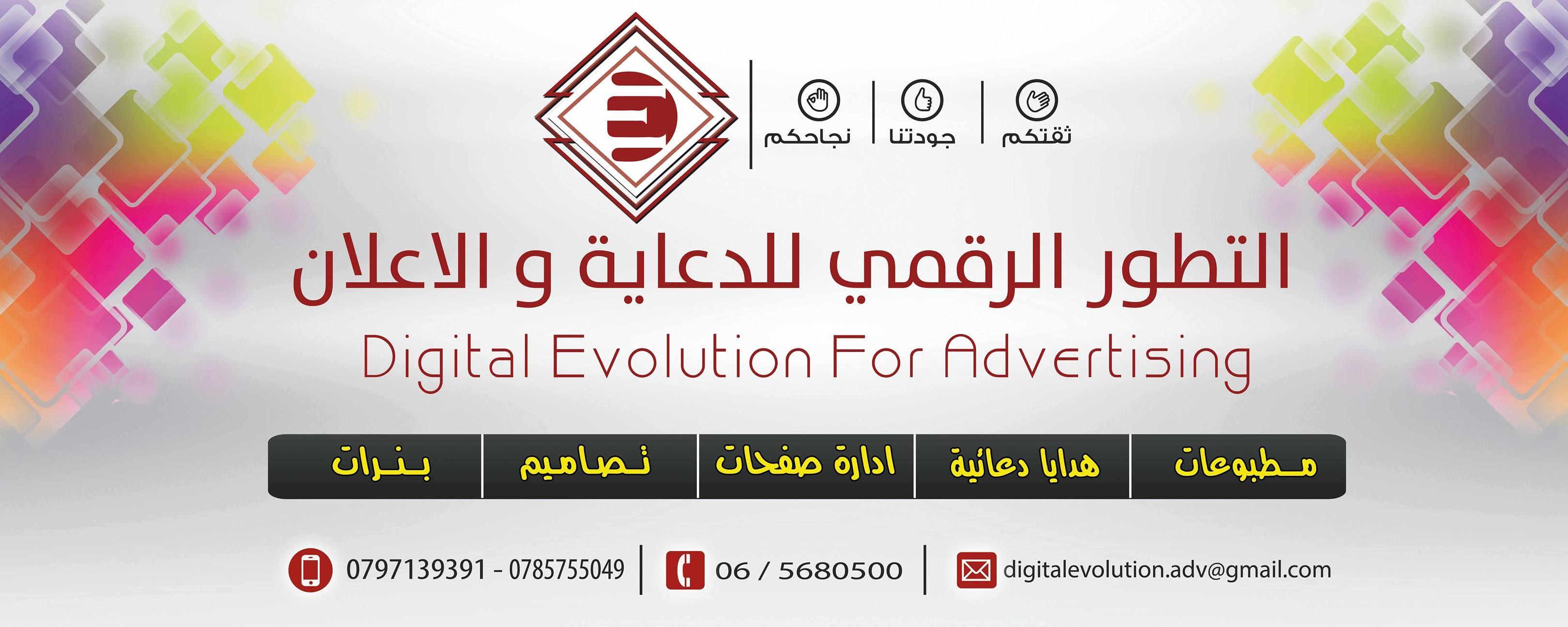 التطور الرقمي للدعاية والاعلان دعاية اعلان تصميم Amman