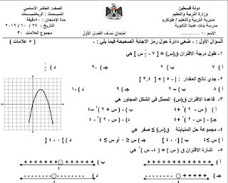 امتحانات شهرين في مادة الرياضيات للصف العاشر الفصل الاول 2019 2020 Math Math Equations