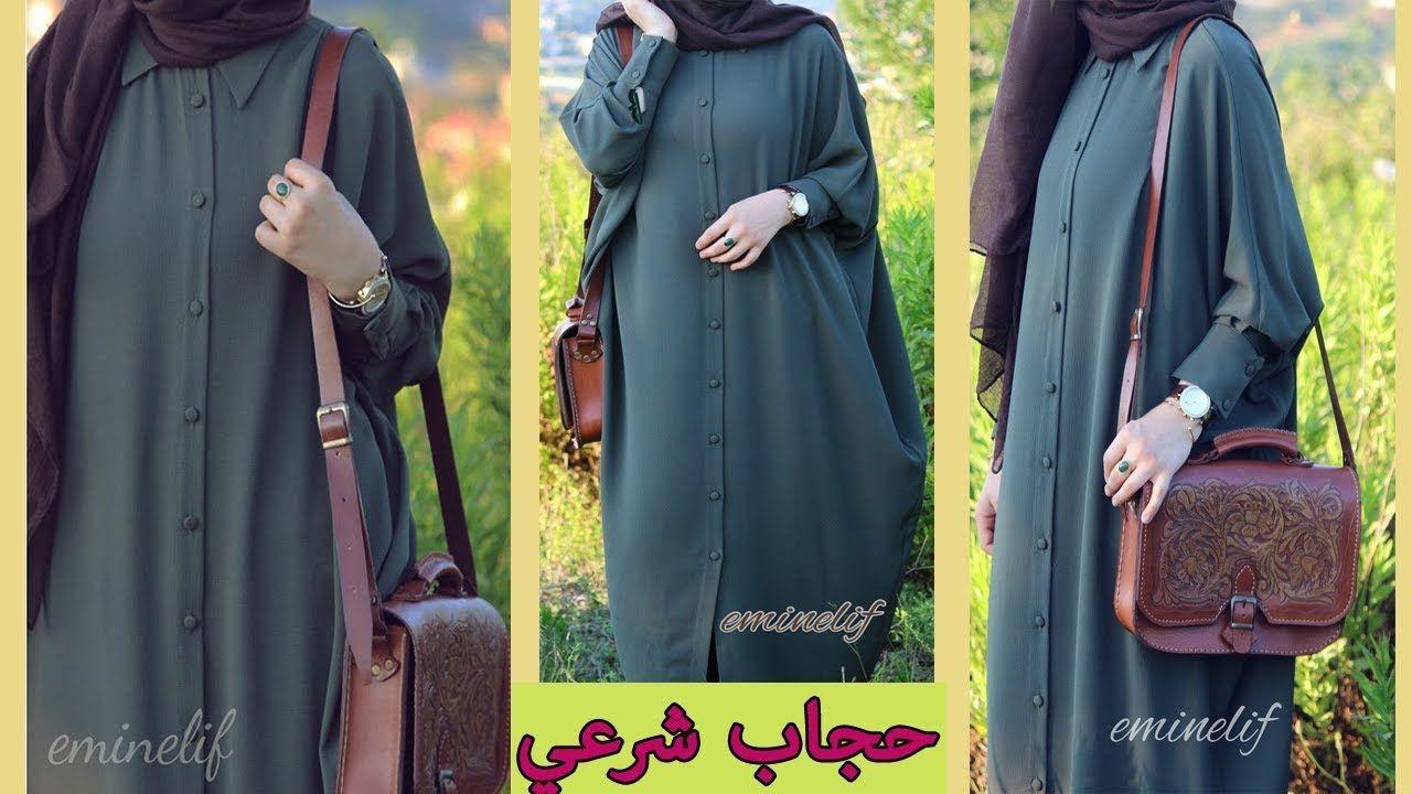 4139a24189ff4 طريقة تفصيل حجاب فضفاض لأصحاب اللباس الشرعي - YouTube