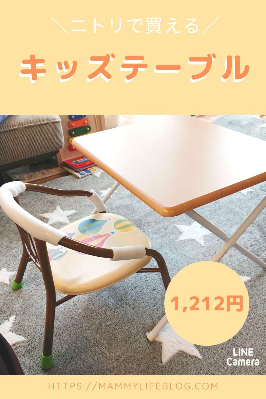 ニトリで買える1歳半からのキッズテーブル ニトリ テーブル 椅子
