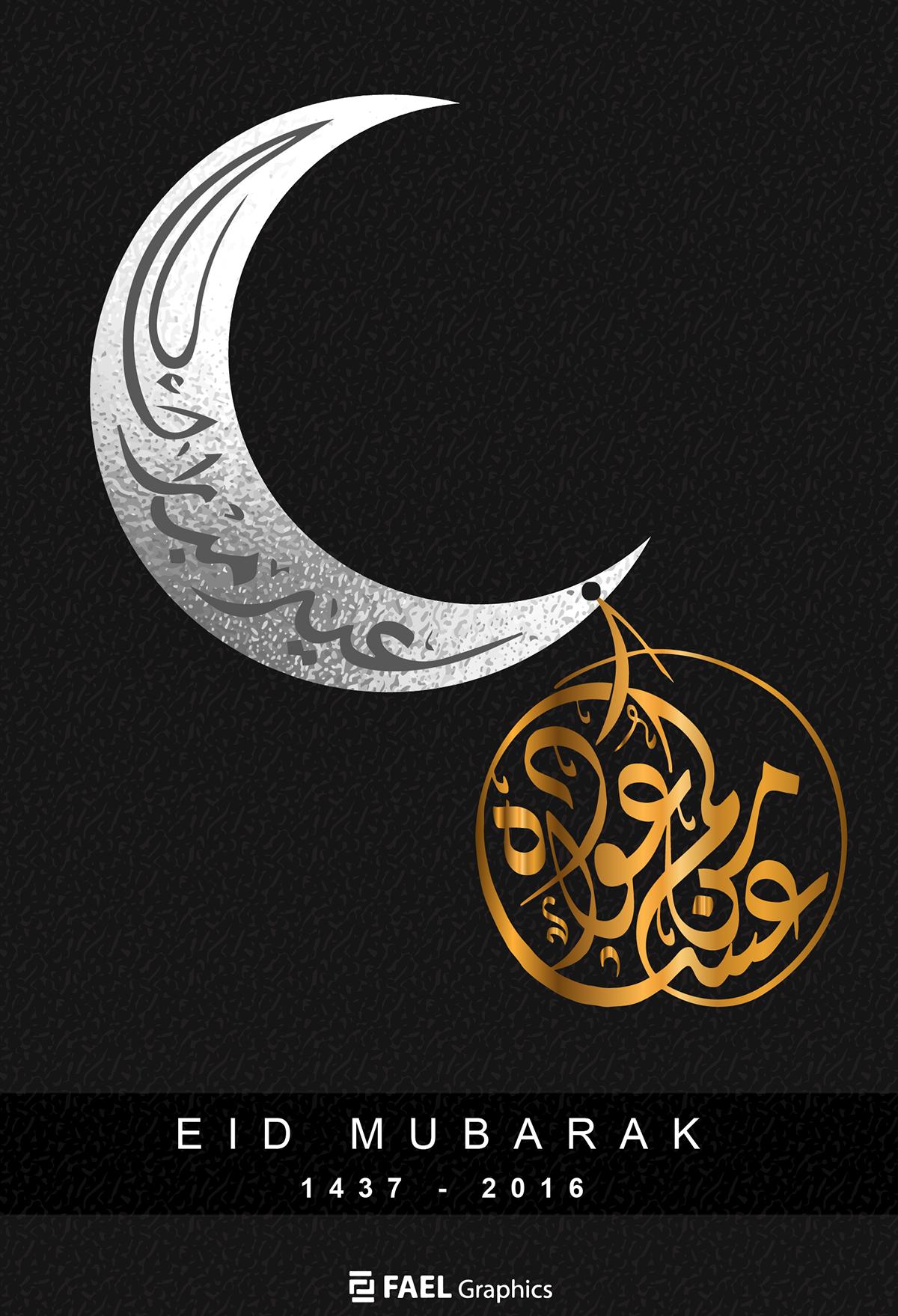 Eid Mubarak On Behance Eid Mubarak Eid Mubarak Greetings Eid