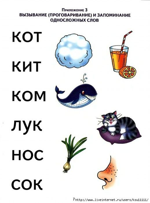 Картинки на односложные слова