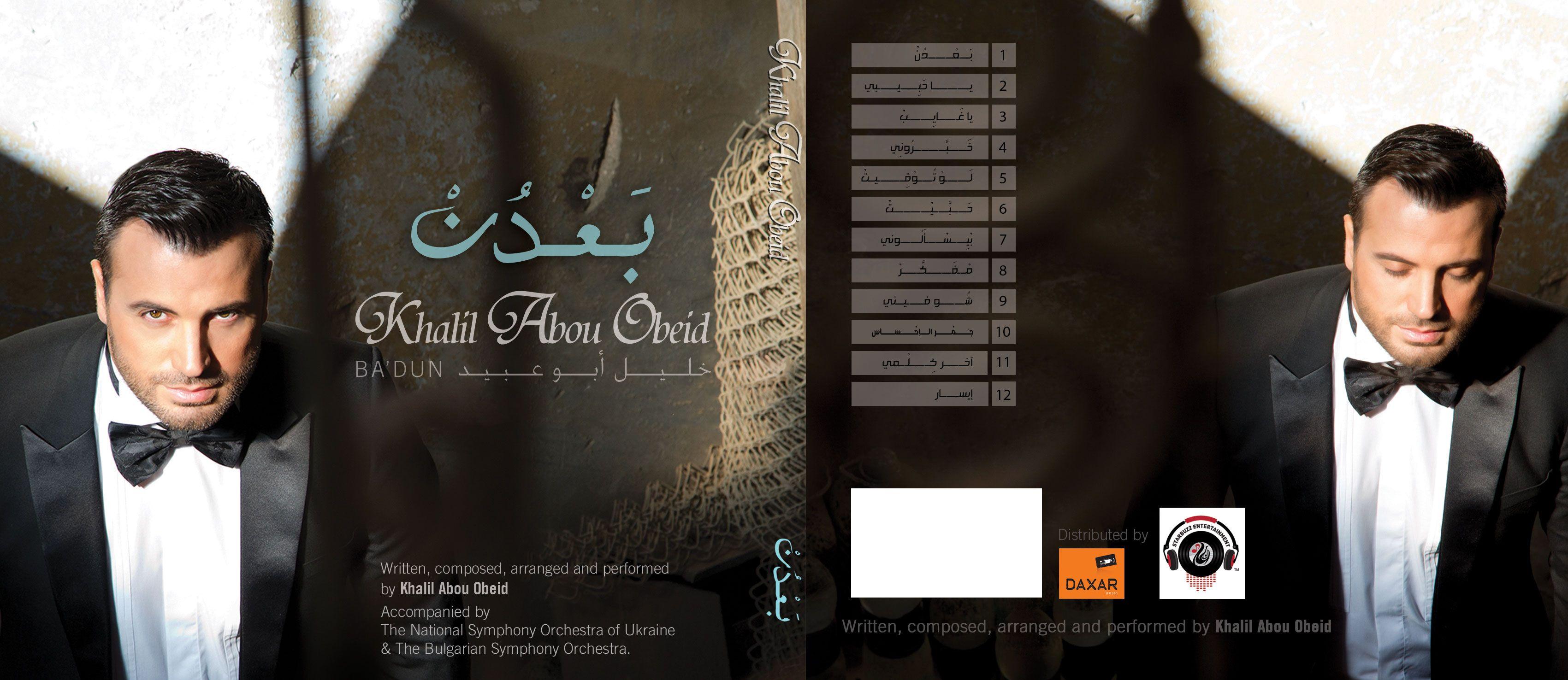 Album Cover For Khalil Abou Obeid #khalil #ba3dun #music #art