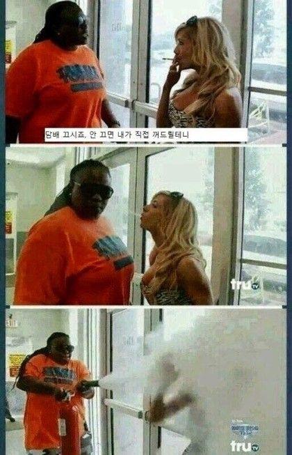 담배 끄시죠, 안 끄면 내가 직접 꺼드릴테니
