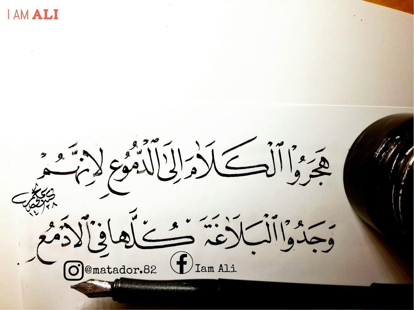 هجروا الكلام خطي نسخ اقتباسات العراق خط عربي بغداد Calligraphy I Arabic Quotes Words