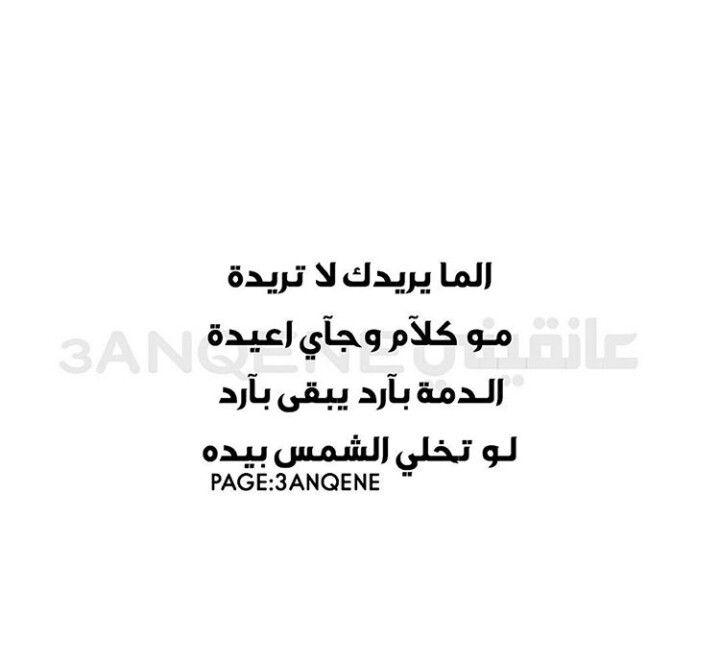 الما يريدك لا تريدة Funny Arabic Quotes Arabic Quotes Quotes