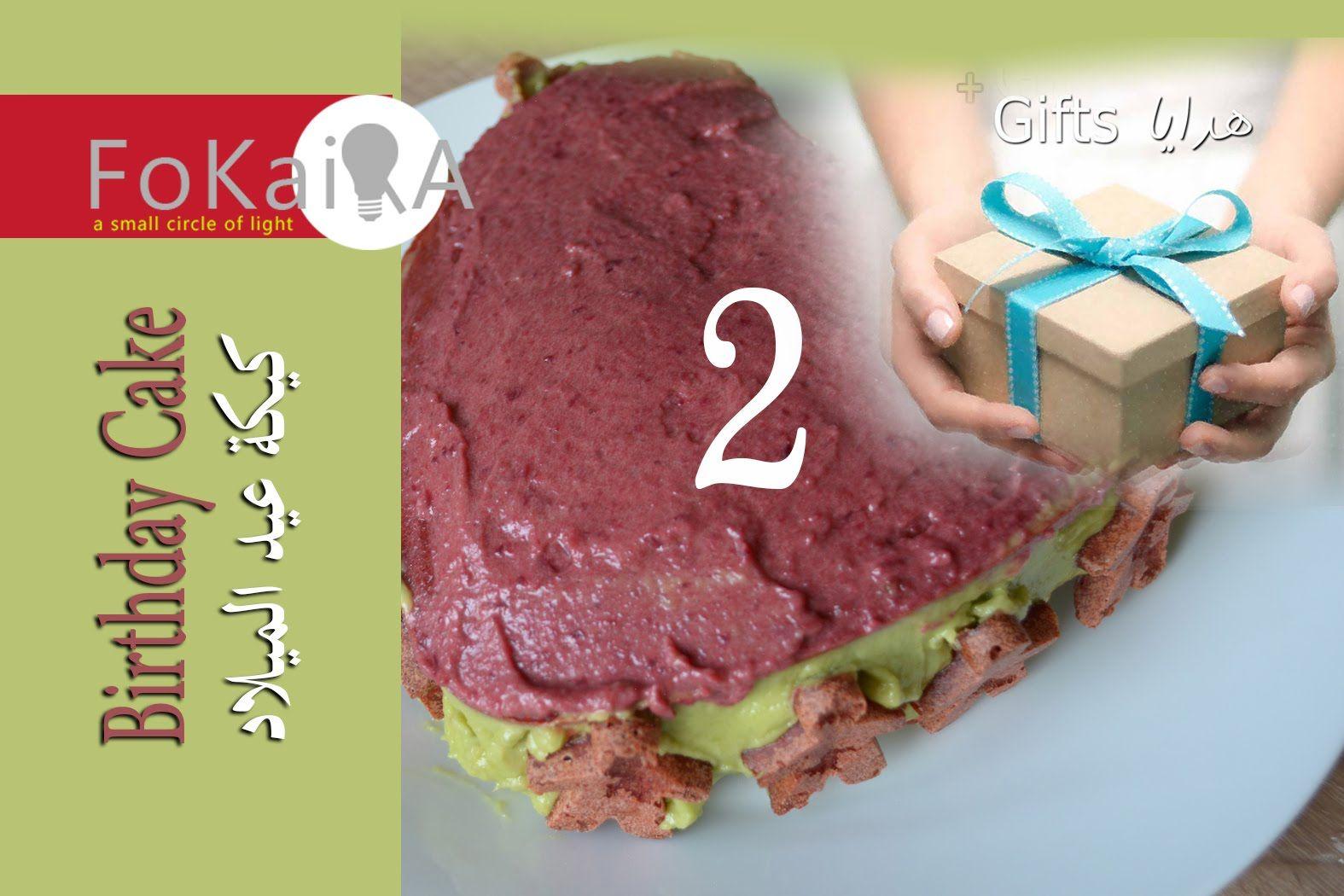 الفكيرة 120 كيكة عيد الميلاد فيجان و هدايا 2 Birthday Cake Christmas Cake Light Cakes Cake