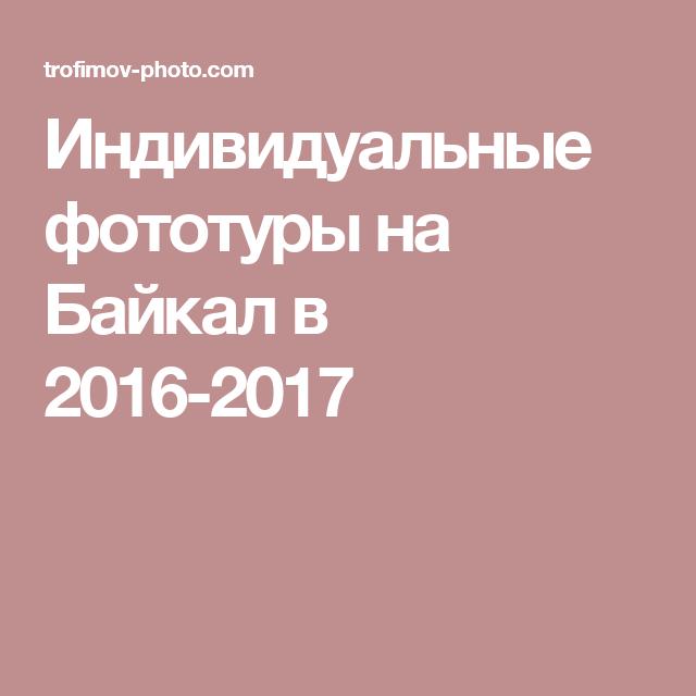 Индивидуальные фототуры на Байкал в 2016-2017