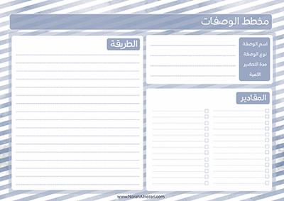 N E Z A R I A R T منظم رمضان نسخة خاصة Print Planner Free Daily Planner Diy Planner