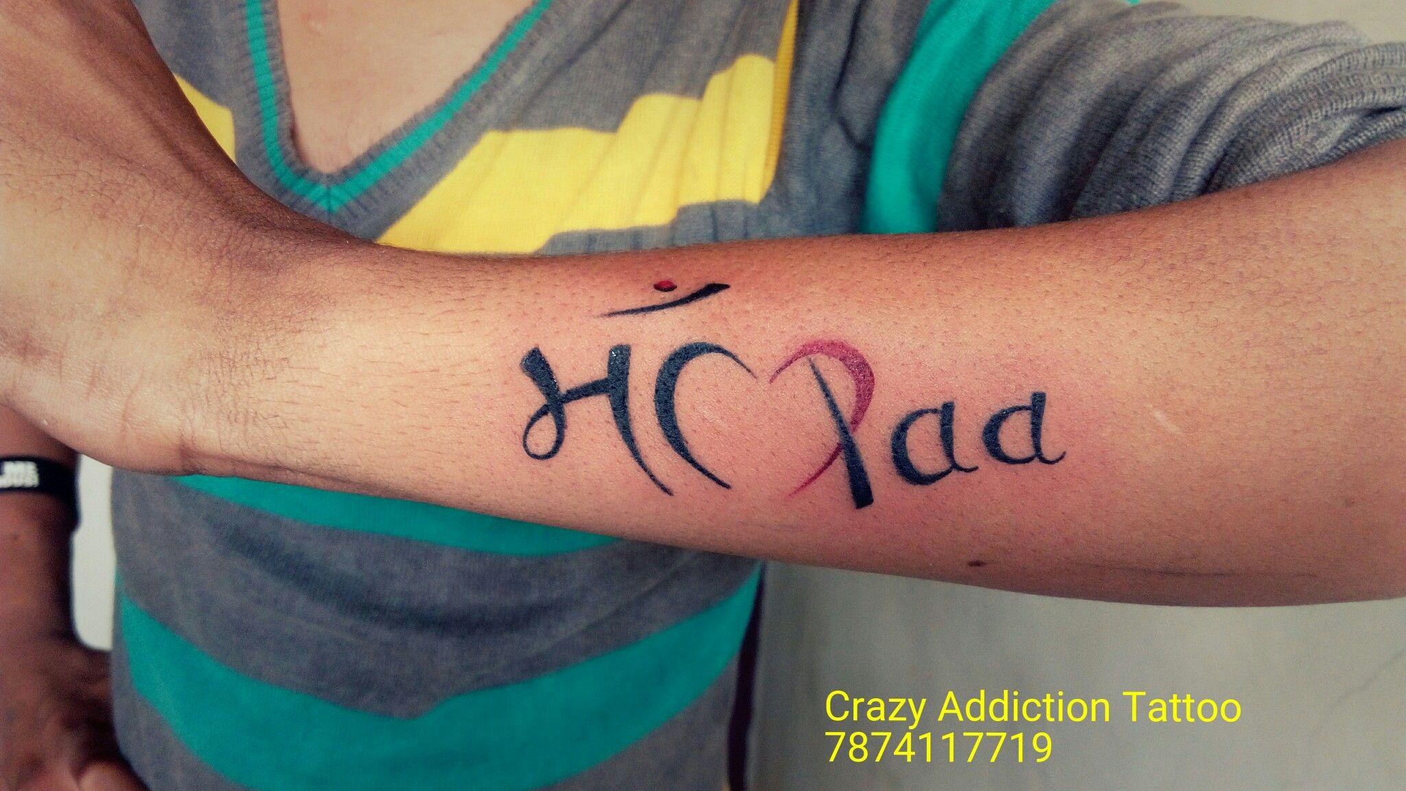 f72dced4b Maa Paa tattoo | Mom Dad Tattoos Designs | Mom dad tattoo designs ...