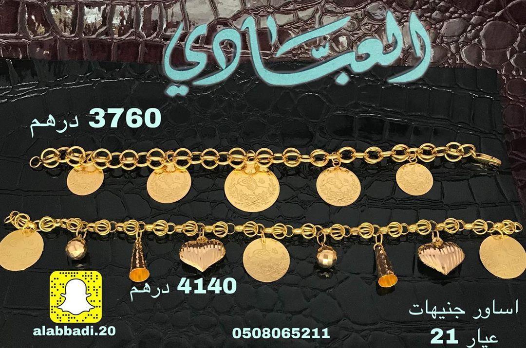 Gold Jewellery أساور خواتم ملكيه ماركات عالمية درجه اولى فخامه اناقه جمالك هدايا تخرج الامارات دبي أبوظبي ند الشبا اكسبلور 2020 اكسبلور Explore In 2020 Pins