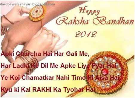 Raksha bandhan shayari raksha bandhan shayari pinterest raksha raksha bandhan shayari altavistaventures Images