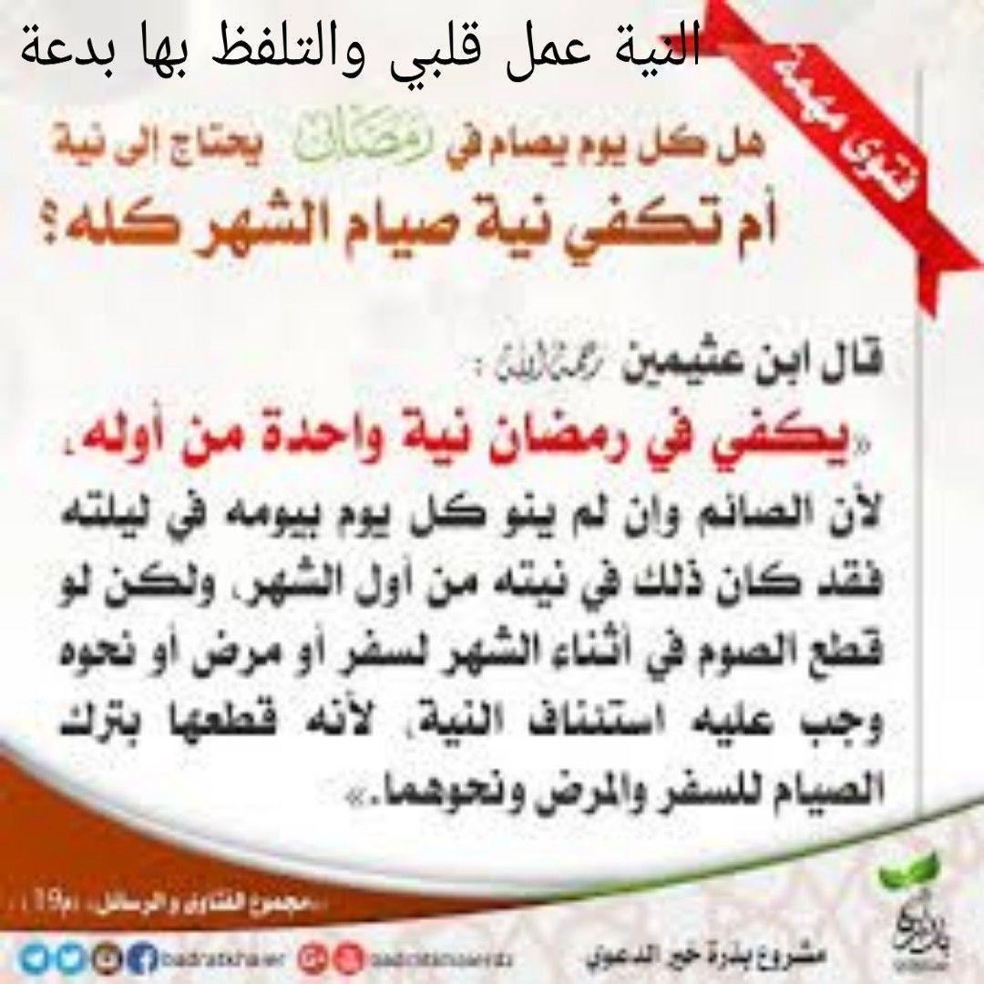 النية عمل قلبي والتلفظ بها بدعة Arabic Calligraphy Calligraphy