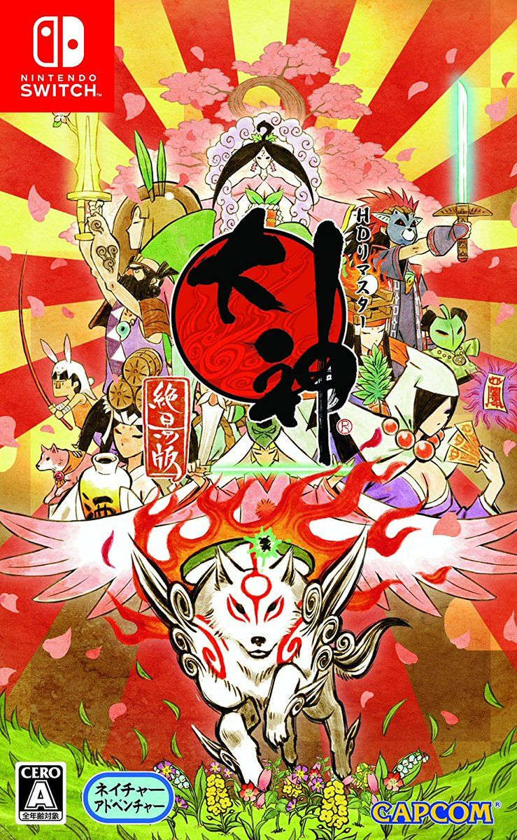 Japan Here's A Look At The BoxArt For Okami For Nintendo