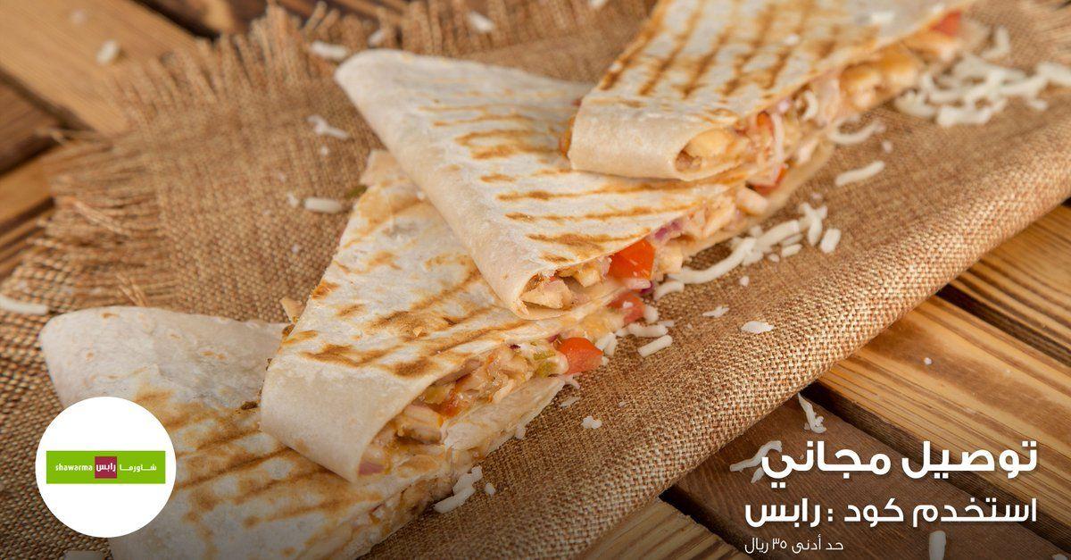 تخير طلبك من شاورما رابس وتوصيله لك مجانا Shawarmawraps استخدم كود رابس الشرقية الدمام الخبر الظهران Https Couponsaudi Com Food Bread