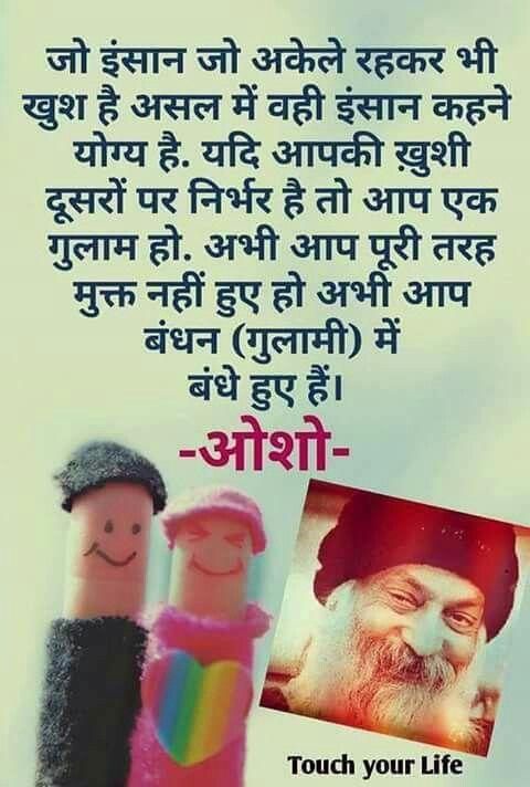 Matsya Pinterest Hindi Quotes Quotes And Osho