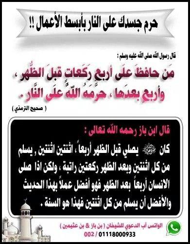 Pin On عن في الإسلام