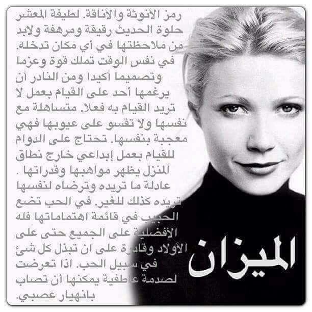 امرأة الميزان Arabic Quotes Quotes Libra