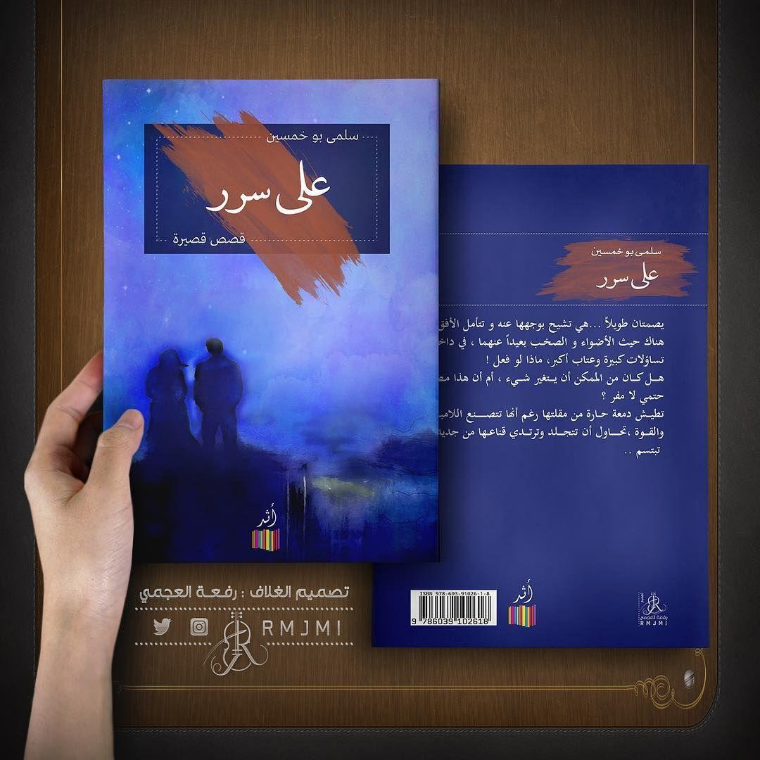 تصميمي غلاف كتاب على سرر لـ سلمى بو خمسين لوحة الغلاف لي تصميمي بشكل رسم Bookshelves Diy Book Cover Books