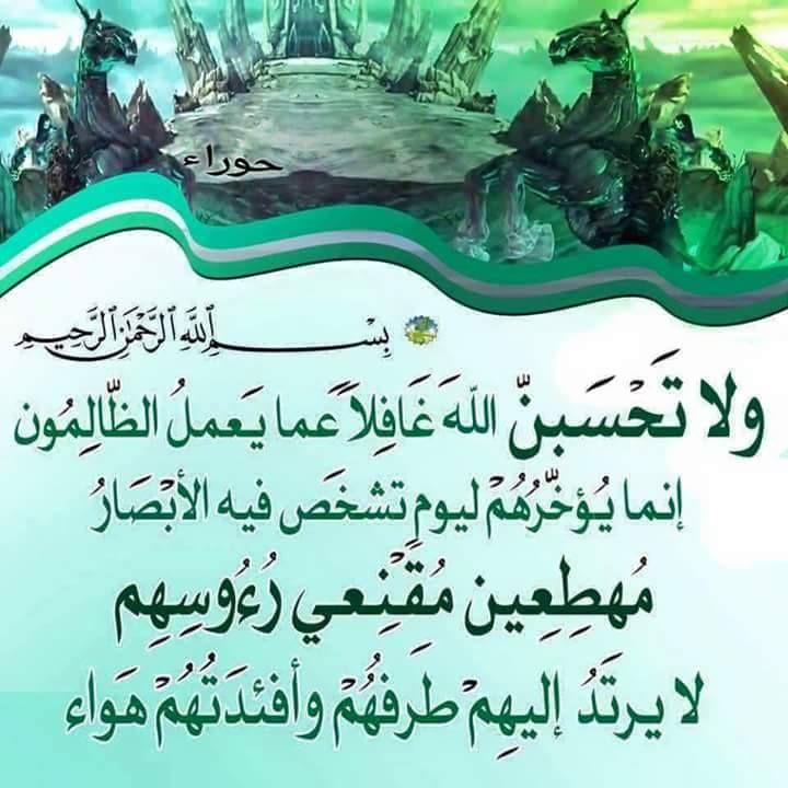 ولا تحسبن الله غافلا عما يعمل الظالمون الله الله سبحان الله القادر على كل شيء Arabic Calligraphy Islamic Images Calligraphy