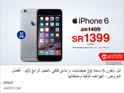 عروض مكتبة جرير على ايفون 6 32 جيجابايت من اليوم 17 مارس وحتى 20 مارس 2018 Https Www 3orod Today Saudi Arabia Offers Offers Jarir Iphone Iphone 6 Phone