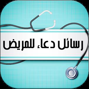رسائل دعاء للمريض Android Apps On Google Play App
