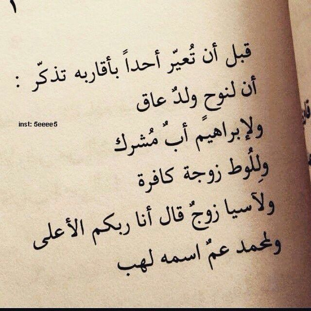 Pin By Midou Ferras On سنوبر Words Quotes Islamic Inspirational Quotes Cool Words