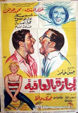 فؤاد مع عوض في أجازة باعافية 1966 Egyptian Movies Egypt Movie Old Movie Poster