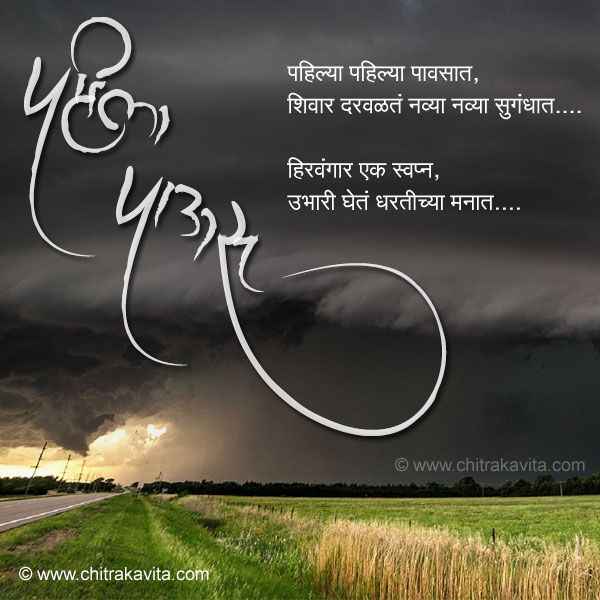 Pahila Paus Marathi Kavita Rain Quotes Marathi Quotes Rain Poems