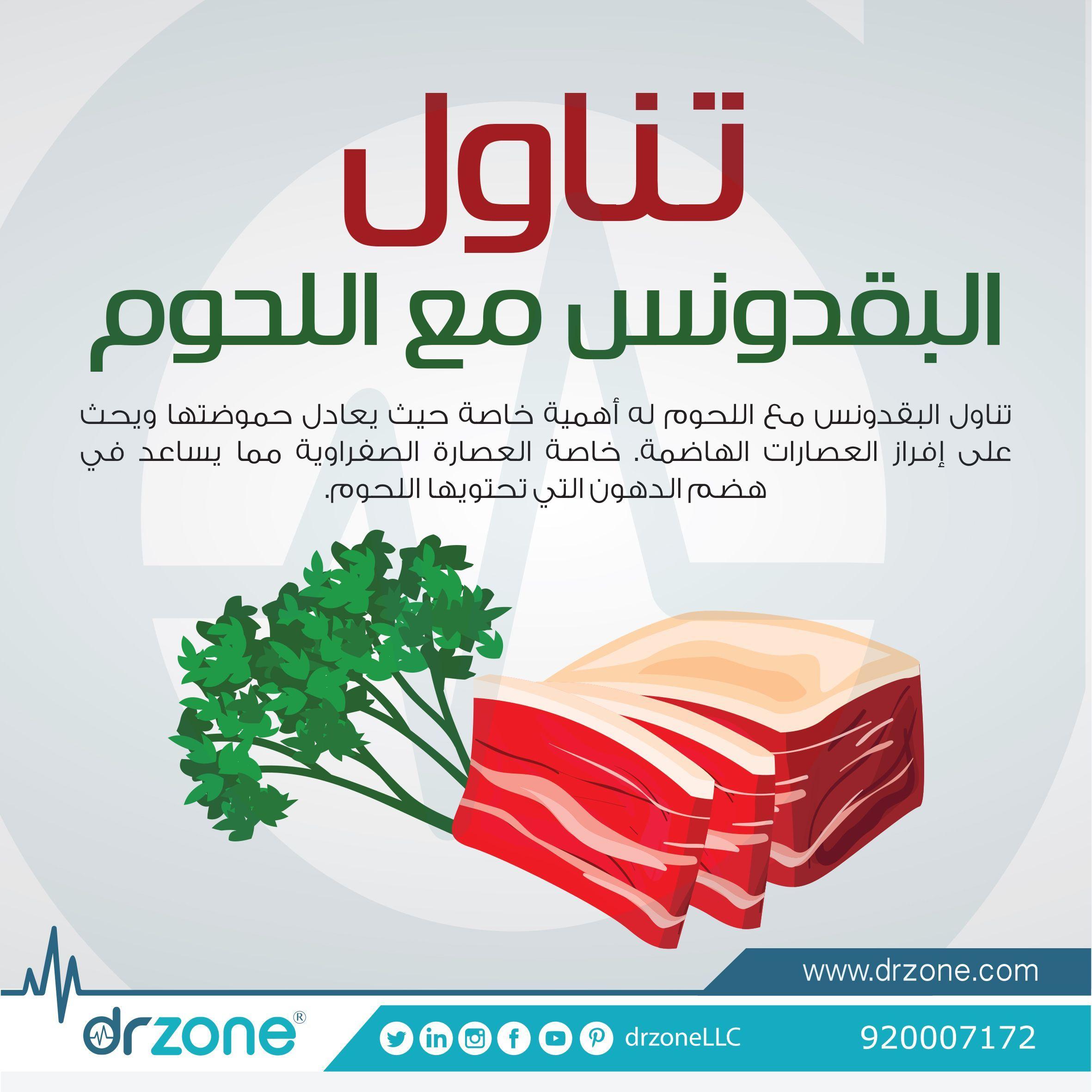 من فوائد البقدونس مع اللحم Herbs Food