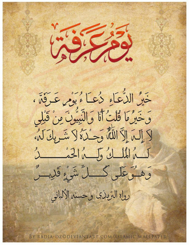 Doua Yawm Arafa By Radia Dz Deviantart Com Islamic Calligraphy Little Prayer Calligraphy Art