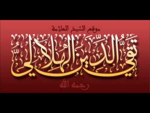 قصيدة في مدح العقيدة السلفية للشيخ تقي الدين الهلالي من القاء العنبري Arabic Calligraphy Khalid