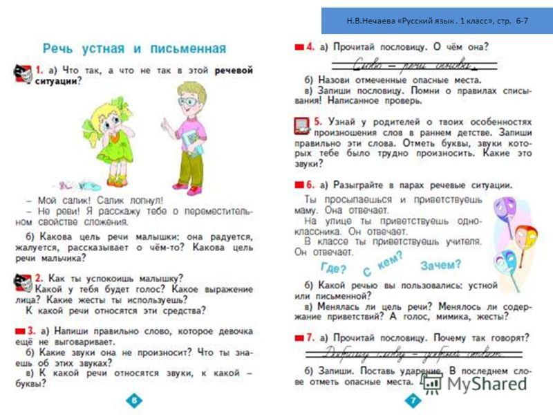 Русский 3 класс гдз занкова