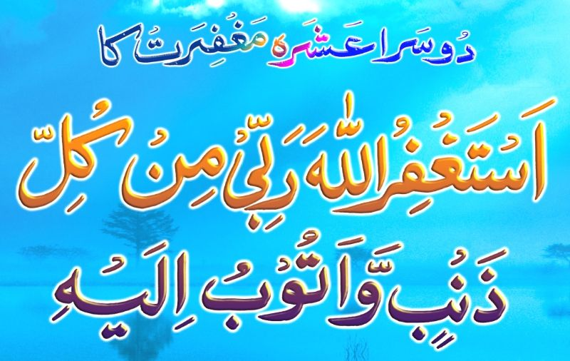 Ramzan 2nd Ashra Dua: Download free Islamic Ramzan 2nd Ashra