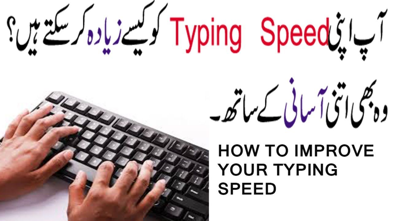 How to type fast without looking in urdu hindi improve