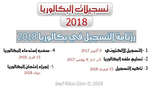 رزنامة تسجيلات شهادة البكالوريا 2018 Http Www Seyf Educ Com 2017 10 Calendrier Enregistrements Bac Dz Html Jau Calo Ios