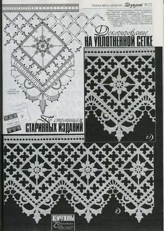 Duplet 122 Russian crochet patterns magazine | Häkeln, Borte und ...