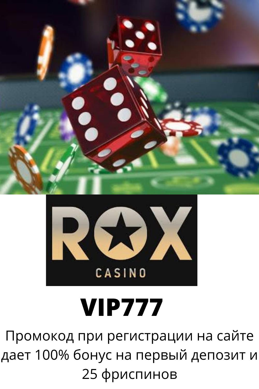 Играть в казино с бонусами при регистрации ретро игровые аппараты