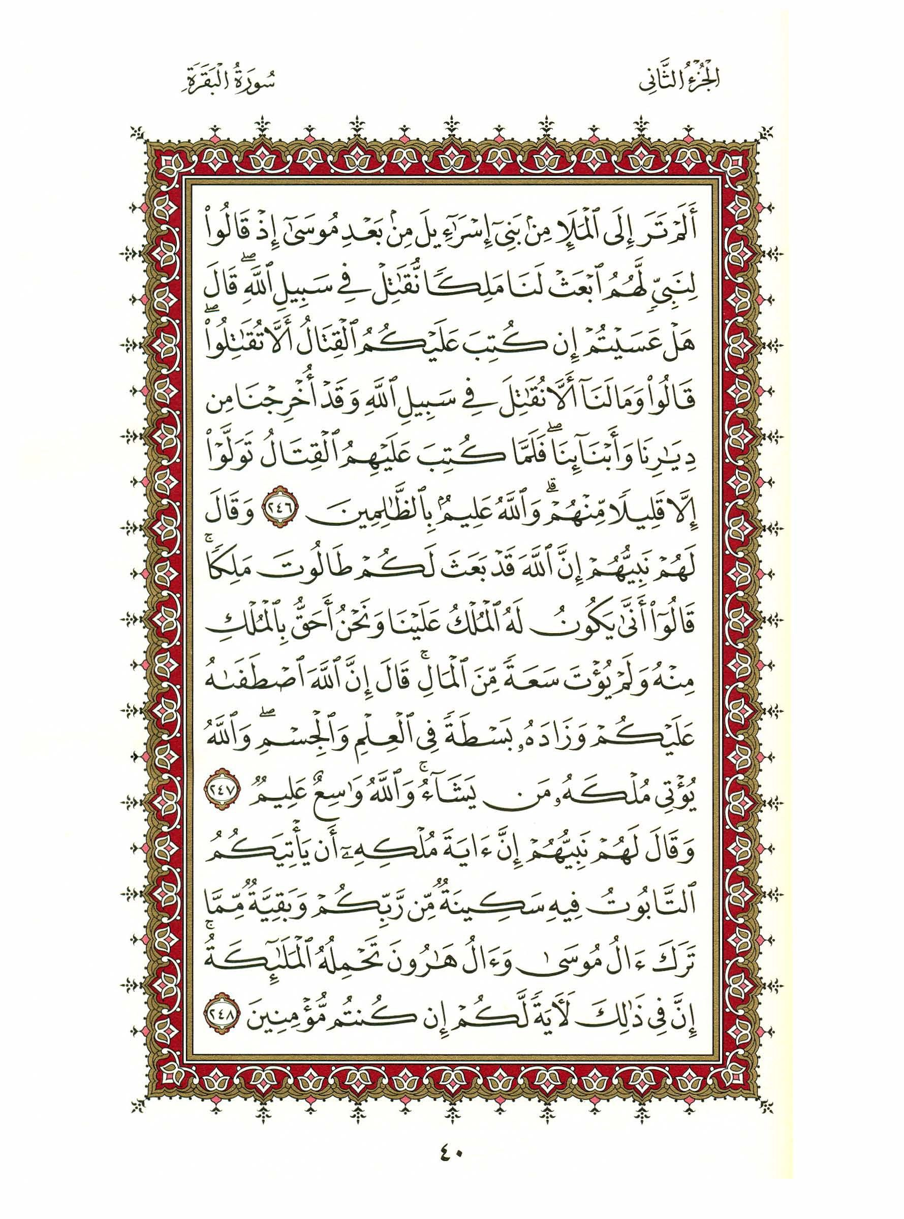 Pin By Heba Eid On القران الكريم مصحف قطر The Holy Quran Le Saint Coran Quran Verses Word Search Puzzle Verses